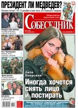 Лиза Боярская att-4d0515a81abe125.jpg