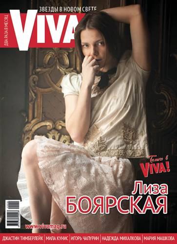 Лиза Боярская att-4e6fabd573e0bva10.jpg